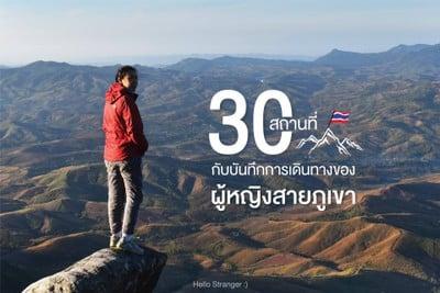 30 สถานที่กับบันทึกการเดินทางของผู้หญิงสายภูเขา