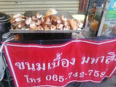 ขนมเบื้องมหาสิน(ในซอยวชิรธรรมสาธิต22) Sukhumwit101/1