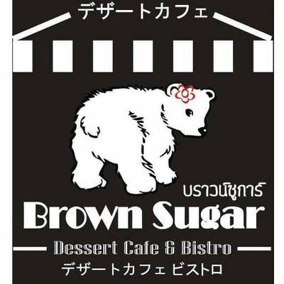 Brown Sugar Dessert Cafe & Bistro (บราวน์ชูการ์)