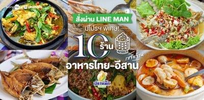 10 ร้านอาหารไทย-อีสานจัดจ้าน สั่งผ่าน LINE MAN พร้อมโปรฯ พิเศษ!