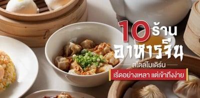 10 ร้านอาหารจีนสไตล์โมเดิร์น เริ่ดอย่างเหลา แต่เข้าถึงง่าย