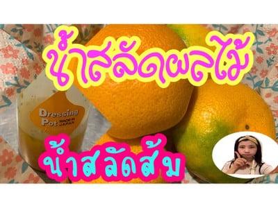 น้ำสลัดส้ม