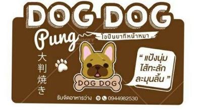 ไทยากิDOG DOG PUNG ปังหน้าหมา