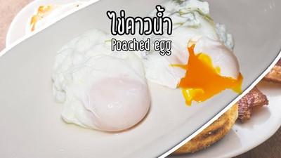 ไข่ดาวน้ำ หรือ Poach Eggs เมนูง่ายๆ ได้สุขภาพ