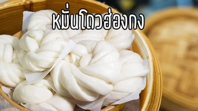 หมั่นโถวฮ่องกง(饅頭)ลายดอกไม้ สูตรนี้แป้งเหนียวนุ่ม รสออกหวานๆ