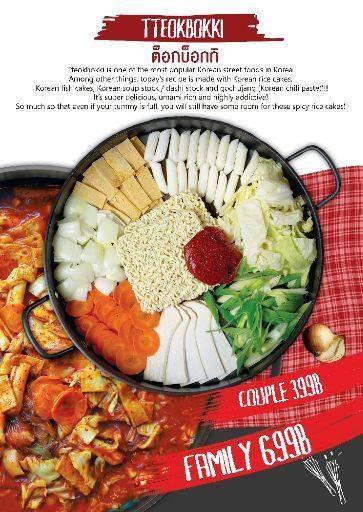 อ๊าฟเตอร์สคูล AFTER SCHOOL Korean food