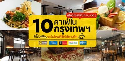 10 คาเฟ่ในกรุงเทพฯ อาหารเลิศรสถูกใจ ไม่ว่าวันไหนก็ชิลได้ไม่รีบร้อน