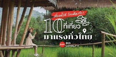 10 ที่เที่ยวมาแรงทั่วไทย เที่ยวยังไงให้โลกจำ!