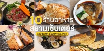 10 ร้านอาหารสยามเซ็นเตอร์ ชอปปิงเสร็จ อิ่มพุงกางยกแก๊ง!
