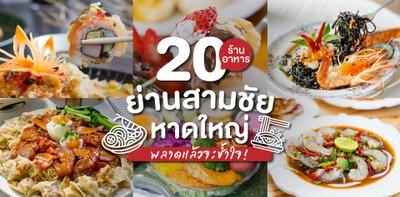 20 ร้านอาหารหาดใหญ่ย่านสามชัย พลาดแล้วจะช้ำใจ!