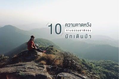 """10 ความคาดหวังทางธรรมชาติของ """"นักเดินป่า"""""""