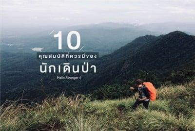 10 คุณสมบัติที่ควรมีของนักเดินป่า