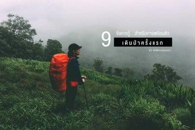 9 ข้อควรรู้...สำหรับการเตรียมตัวเดินป่าครั้งแรก