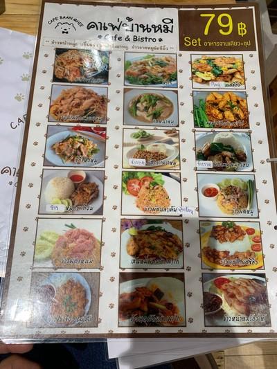 ร้านอาหาร คาเฟ่ บ้านหมี The Market Bangkok