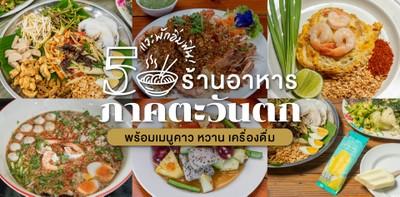 5 ร้านอาหารภาคตะวันตก พร้อมเมนูคาว หวาน เครื่องดื่ม ให้ท้องอิ่มฟิน!