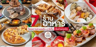 7 ร้านอาหารโครงการสวนเพลิน มาร์เก็ต อิ่มง่ายทุกมื้อ จัดให้ในที่เดียว!