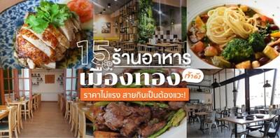 15 ร้านอาหารเมืองทองเจ้าดัง ราคาไม่แรง สายกินเป็นต้องแวะ!