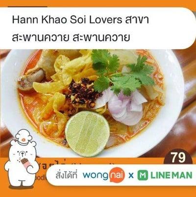 Hann Khao Soi Lovers สาขา สะพานควาย สะพานควาย