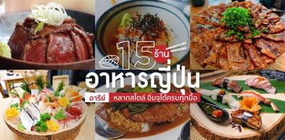 15 ร้านอาหารญี่ปุ่นอารีย์หลากสไตล์ อิ่มจุได้ครบทุกมื้อ