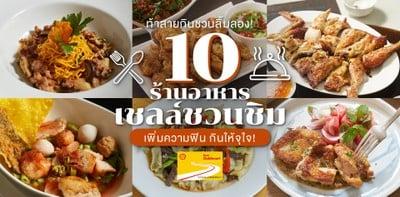10 ร้านอาหารเชลล์ชวนชิม พร้อมความฟินระดับตำนาน บนเส้นทางอาหารเจ้าเด็ด!