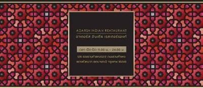Adarsh indian restaurant (อาเดอร์ส อินเดียน เรสเตอร์รองท์) Adarsh indian restaurant ramkhamhaeng 52/2 branch 1