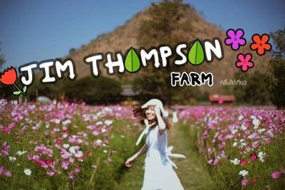 เปิดแล้วจ้า Jim Thompson Farm 2019