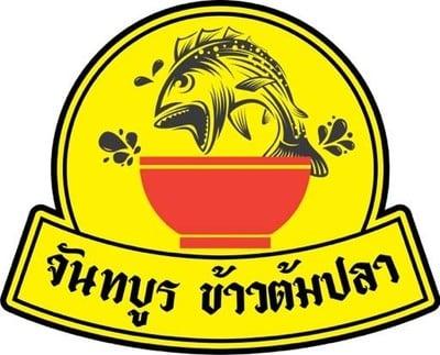 จันทบูรข้าวต้มปลา