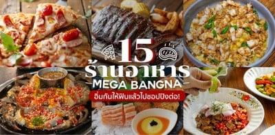 15 ร้านอาหารเมกาบางนา (Mega Bangna) อิ่มกันให้ฟินแล้วไปชอปปิงต่อ!