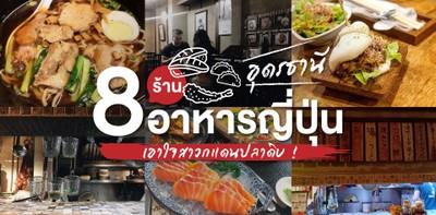 8 ร้านอาหารญี่ปุ่นอุดรธานี เอาใจสาวกแดนปลาดิบ !