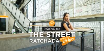 พาทัวร์ The Street Ratchada แหล่งรวมไลฟ์สไตล์คนกรุงเปิดตลอด 24 ชั่วโมง