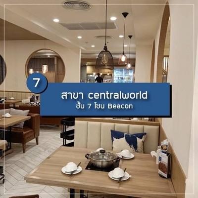เอี่ยวไถ่ สุกี้โบราณ (Earw Thai Suki & Chinese Restaurant) Central World