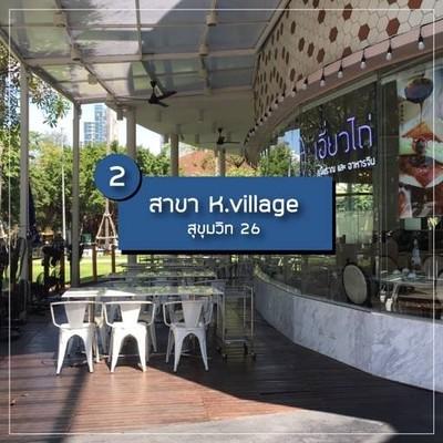 เอี่ยวไถ่ สุกี้โบราณ (Earw Thai Suki) K-Village สุขุมวิท 26