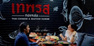 เทพรส ร้านอาหารไทยใจกลางทองหล่อ ฝีมือเชฟฉายาข้าวแกงร้อยล้าน!
