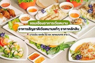 แอมเฮือง (Am Hueang) บางบอน