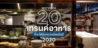 20 เทรนด์อาหารที่จะได้รับความนิยมในปี 2020
