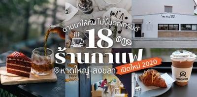 18 ร้านกาแฟหาดใหญ่-สงขลา เปิดใหม่ 2020 ตามมาให้ทัน ไม่งั้นตกเทรนด์