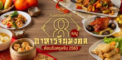 รวม 8 เมนูอาหารจีนมงคล ต้อนรับตรุษจีน 2563 กินแล้วโชคดีทั้งปี!