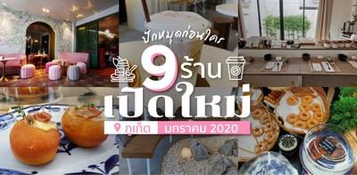 9 ร้านอาหารเปิดใหม่ ภูเก็ต ในเดือนมกราคม 2020