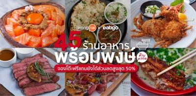 45 ร้านอาหารพร้อมพงษ์ต้องห้ามพลาด! จองโต๊ะฟรีแถมยังได้ส่วนลดสูงสุด 50%