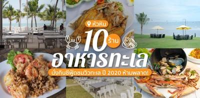 10 ร้านอาหารทะเลหัวหิน นั่งกินซีฟู้ดชมวิวทะเล ปี 2020 ห้ามพลาด!