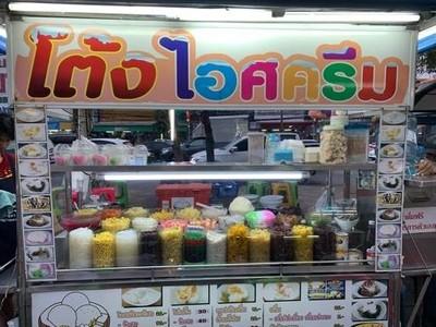 โต้งไอศกรีมไข่แข็งไข่เค็ม ตลาด 200 ปี (15.30-23.00น.) (โต้งไอศครีม) ตลาด 200 ปี