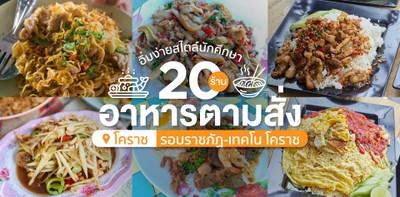 20 ร้านอาหารตามสั่งโคราช ราชภัฏ - เทคโนที่โดนใจนักศึกษา