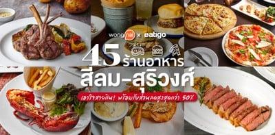 45 ร้านอาหารสีลม-สุริวงศ์เอาใจสายกิน! พร้อมรับส่วนลดสูงสุดกว่า 50%