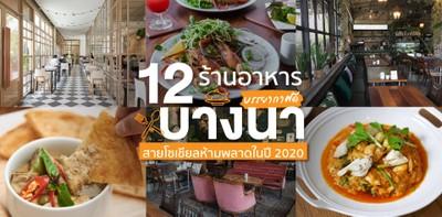 12 ร้านอาหารบางนา บรรยากาศดีที่สายโซเชียลห้ามพลาดในปี 2020