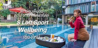 S Loft Sport & Wellbeing Hotel เชียงใหม่ พักสบาย ตอบโจทย์ทุกไลฟ์สไตล์