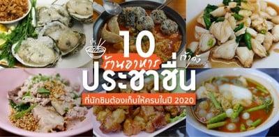 10 ร้านอาหารประชาชื่นเจ้าดัง ที่นักชิมต้องเก็บให้ครบในปี 2020!