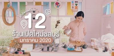 12 ร้านเปิดใหม่ชลบุรี ในเดือนมกราคม 2020