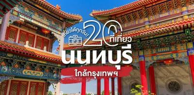20 ที่เที่ยวนนทบุรี ที่เที่ยวใกล้กรุงเทพฯ หลากสไตล์ในเมืองเดียว!
