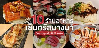 10 ร้านอาหารเซ็นทรัลบางนา (Central Bangna) อิ่มครบทุกสไตล์ในปี 2020!