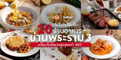 20 ร้านอาหารย่านพระราม 3 พร้อมรับส่วนลดสูงสุดกว่า 50%